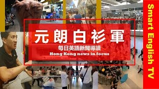 H.K. Protesters Attacked in Train Station Near China Border, Yuen Long💁元朗白衣人持棍 😱西鐵站追打示威者【🧐每日英語新聞導讀】