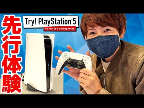 【PS5キター!!】未来のゲーム機プレステ5!!先行体験でじっくり遊ぶ!!【赤髪のとも】